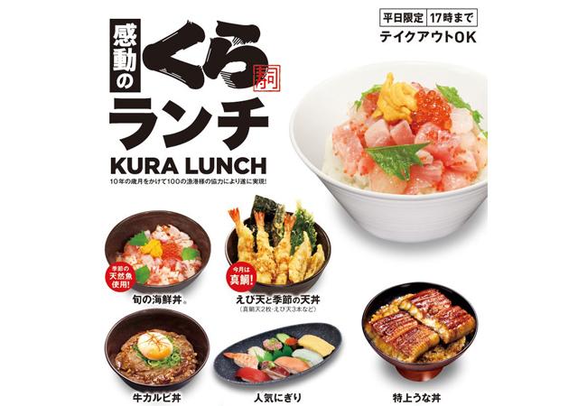 【テイクアウト可】くら寿司「くらランチ」平日限定で提供中