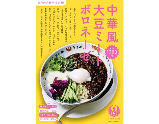 博多担々麺とり田の5月の月替わり麺は「中華風大豆ミートボロネーゼ」