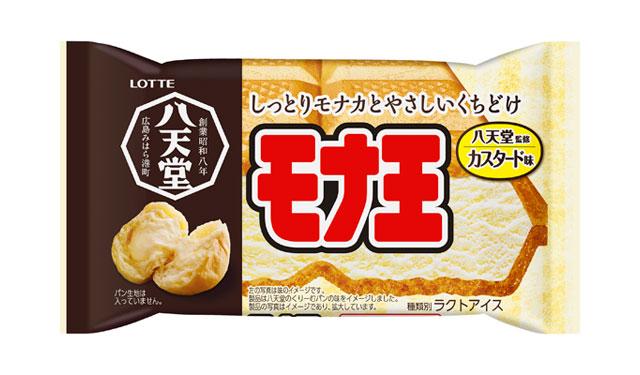 ロッテ×八天堂「モナ王八天堂監修カスタード味」新発売へ
