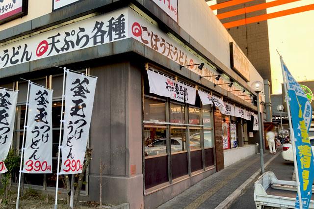 博多の進化系うどん店「うちたて麺吾郎」が肉盛り放題店舗にリニューアルオープンへ