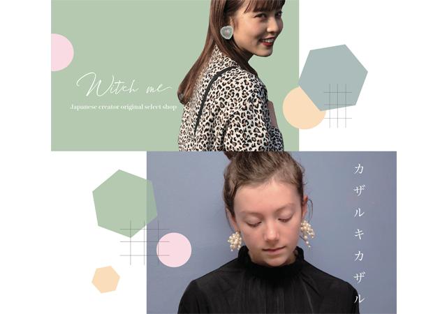個性溢れるアクセサリーをベースに、国内外からファッションアイテムをセレクト『Witch me×カザルキカザル』博多に期間限定オープン