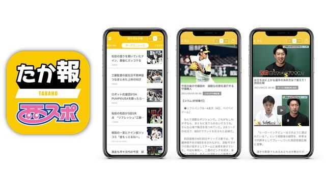 西日本新聞社、ホークス情報が詰まったアプリ「西スポたか報」をリリース