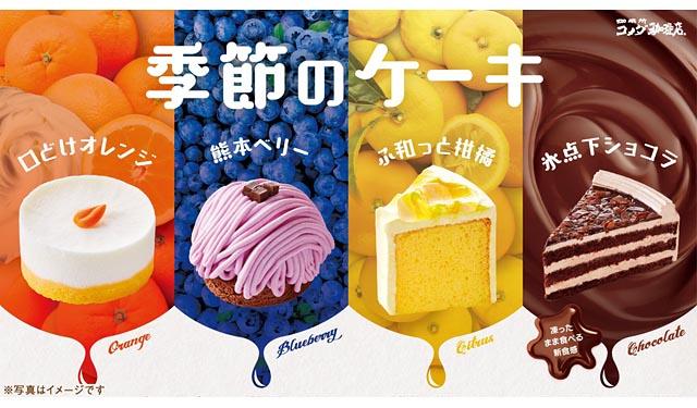 コメダ珈琲から初夏の新作「口どけオレンジ」など4種発売へ