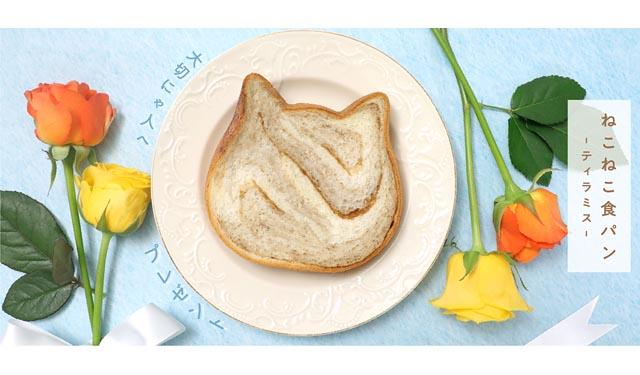 ねこねこ食パン「父の日セット」オンラインストア限定発売へ