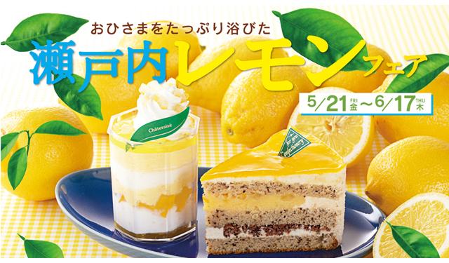 レモンを使用した商品が続々登場「シャトレーゼ 瀬戸内レモンフェア」開催