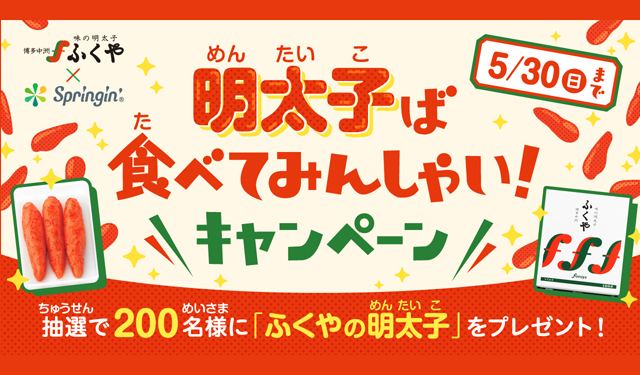 抽選で200名様に「ふくやの明太子」をプレゼント!明太子を食べてプログラミングコンテストに挑戦しよう!
