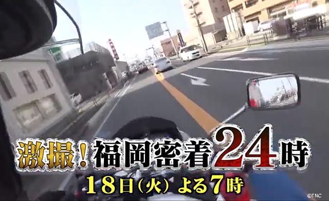 TNC テレビ西日本「激撮!福岡密着24時【福岡県警の女性警察官密着SP!】」5月18日放送