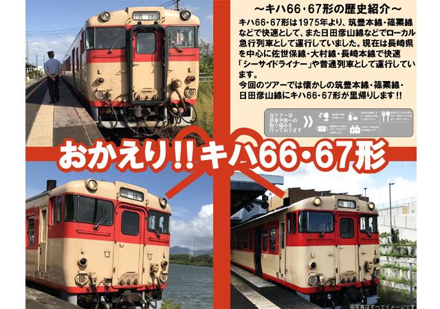 「キハ66•67形で行く!懐かしの路線を巡る旅」ツアー 5月24日より発売開始