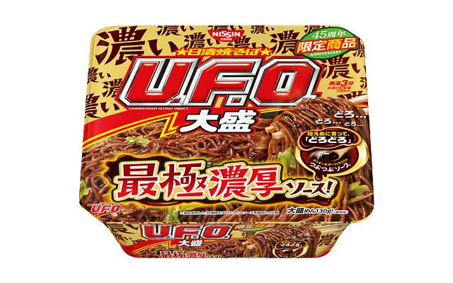 発売45周年の記念商品「日清焼そばU.F.O.大盛 最極濃厚ソース」限定発売へ