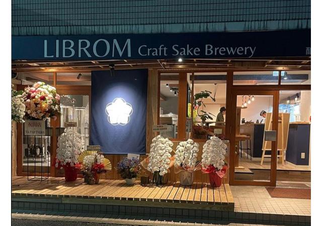 街中にある醸造所「LIBROM Craft Sake Brewery」オープン