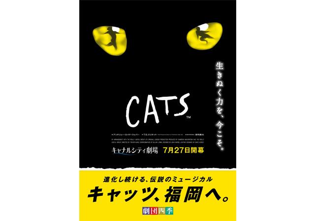 進化し続ける伝説のミュージカル 劇団四季『キャッツ』福岡へ