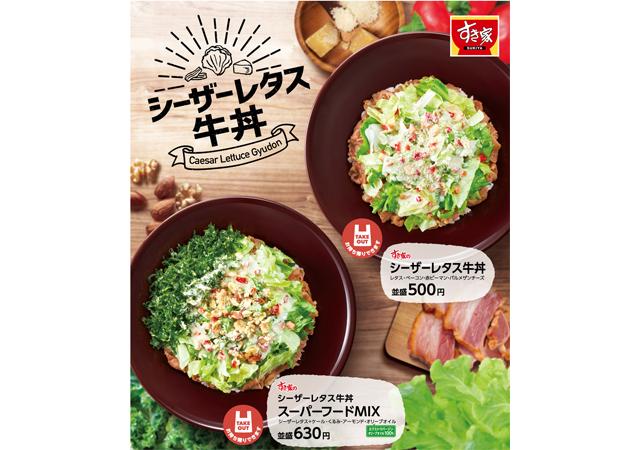 栄養たっぷり、すき家de健康「シーザーレタス牛丼 スーパーフードMIX」新発売