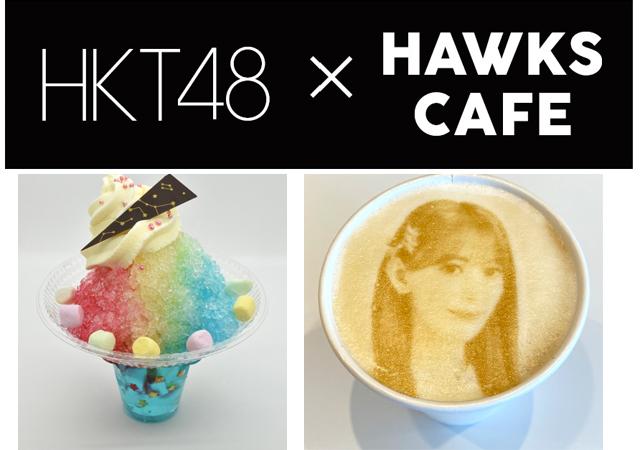 宮脇咲良さんのラテアートも登場「HAWKS CAFE × HKT48」新メニュー登場