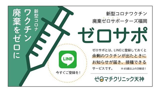 新型コロナワクチン廃棄ゼロをめざす仕組み『ゼロサポ』福岡で開始