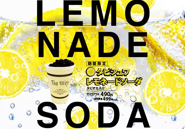 タピオカドリンク専門店TeaWayから期間限定ドリンク「レモネードソーダ」が新登場