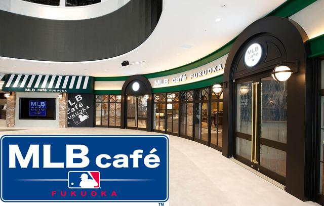 「MLB café FUKUOKA」雨の日にお得なキャンペーンを実施