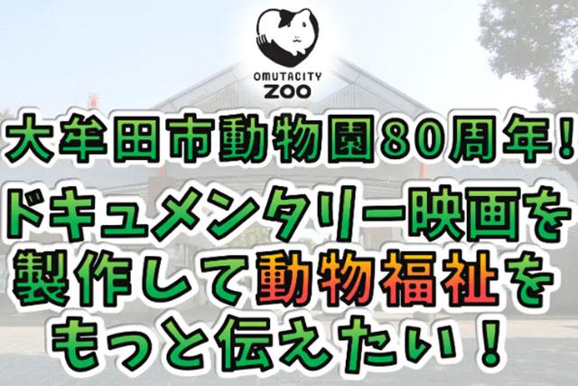 動物福祉をもっと伝えたい、大牟田市動物園が80周年「ドキュメンタリー映画」製作でクラファン開始