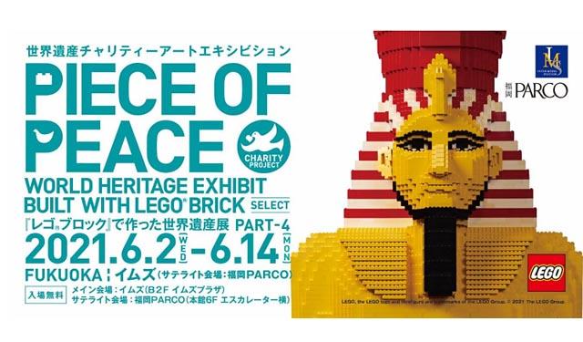 おしまイムズ「レゴ®ブロックで作った世界遺産展 PART-4 SELECT」開催中
