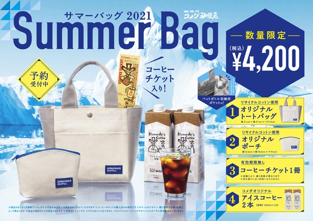 コメダ珈琲店から夏のお楽しみ袋「サマーバッグ2021」数量限定発売へ