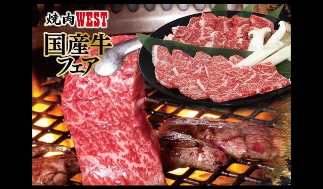 『国産牛カルビ』と希少部位の『国産牛ウチハラミ』が食べ放題、焼肉ウエスト「国産牛フェア」スタート