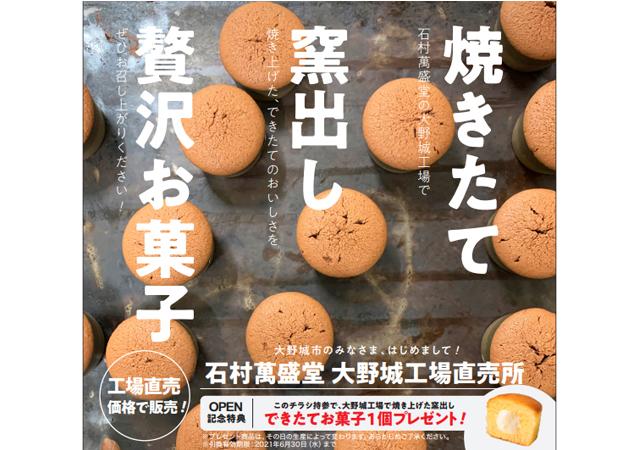 出来立てのお菓子が魅力「石村萬盛堂の工場直売所」大野城市にオープン
