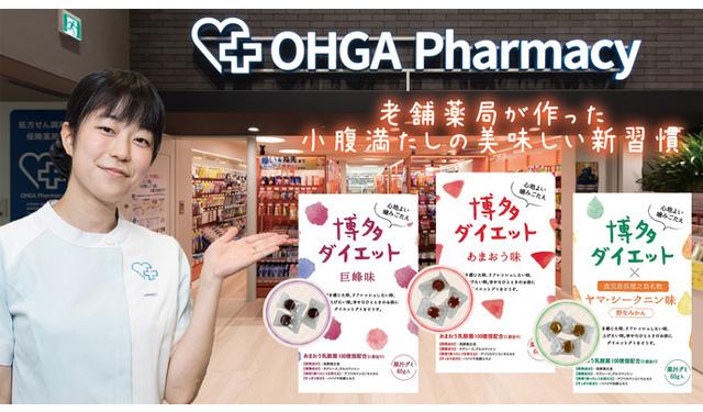 大賀薬局の薬剤師・管理栄養⼠が総⼒をあげて開発「博多ダイエット」先行販売開始