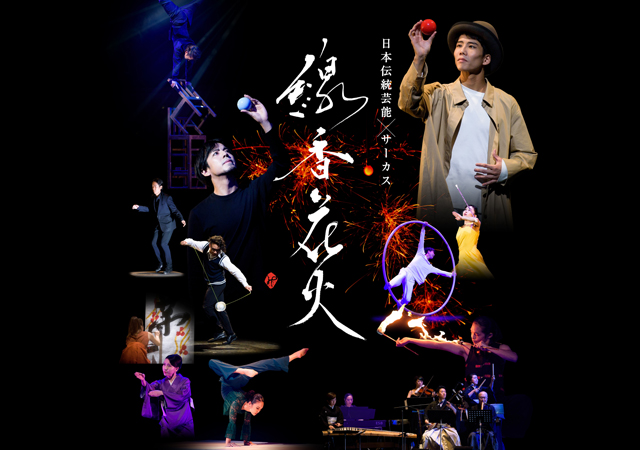 日本伝統芸能×サーカス「線香花火」今年も九州発の現代サーカス作品で芸術祭が開幕