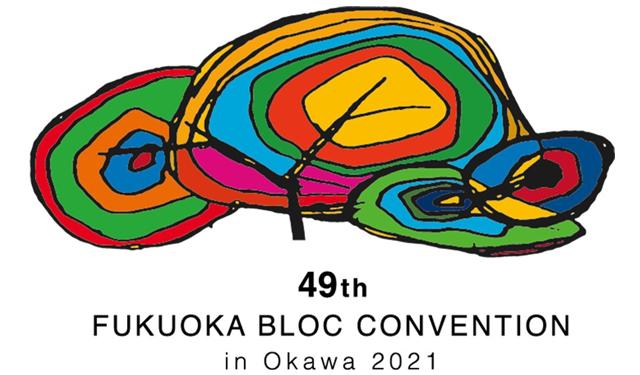 「第49回福岡ブロック大会大川大会」防災フォーラムのWEB開催と観光ファンクションのyoutube配信にて実施