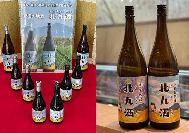 北九州の地元の原料にこだわる日本酒が人気