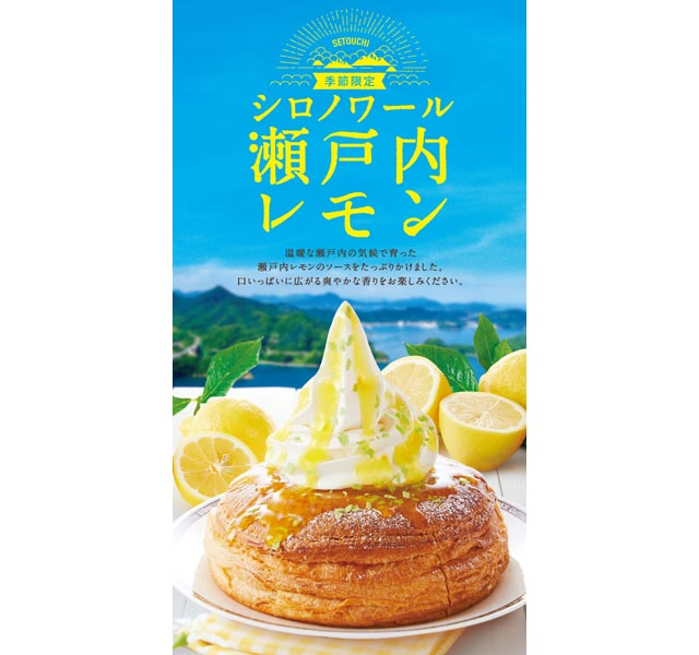 コメダ珈琲店、甘酸っぱいレモンが爽やかな「シロノワール 瀬戸内レモン」季節限定発売へ