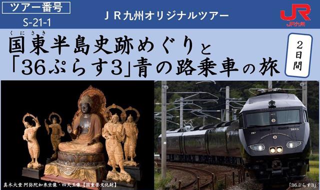 JR九州オリジナルツアー、国東半島史跡めぐりと「36ぷらす3」青の路乗車の旅
