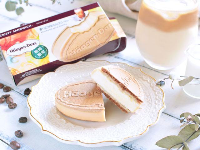 ハーゲンダッツ クリスピーサンドの新商品「香り広がるミルクコーヒー」発売へ