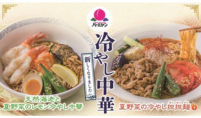 """バーミヤンの夏の冷やし麺は""""さっぱり""""と""""ピリ辛"""" 旅行気分を味わえる台湾グルメから「台湾カステラ」なども登場"""