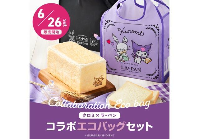サンリオ×高級生食パン専門店ラ・パン「クロミ×ラ・パン 焼印付き生食パン・エコバッグセット」発売