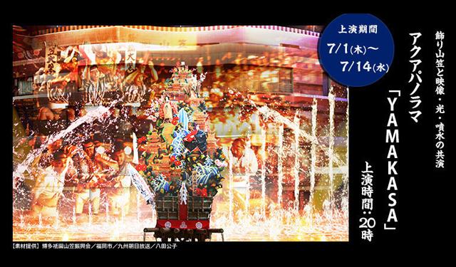 キャナルアクアパノラマ 博多祇園山笠噴水ショー「YAMAKASA」期間限定で上演