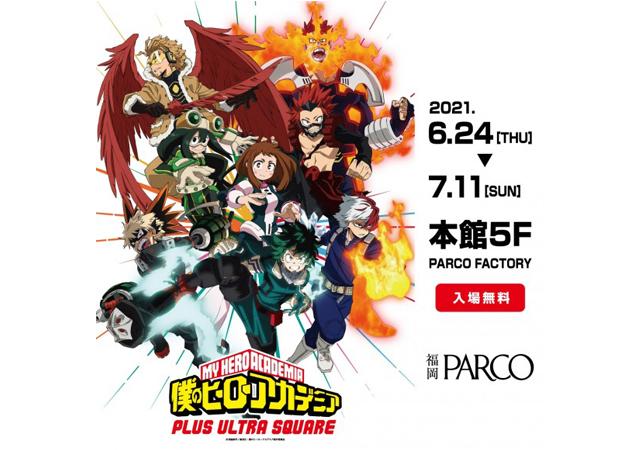 今年で放送5周年『僕のヒーローアカデミア PLUS ULTRA SQUARE』福岡パルコに登場