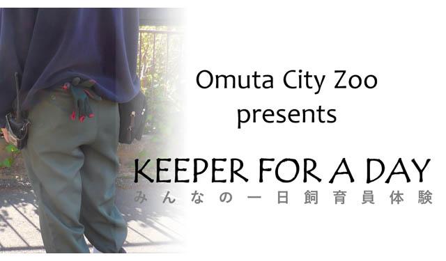 【募集終了】大牟田市動物園で「みんなの一日飼育員体験」開催へ