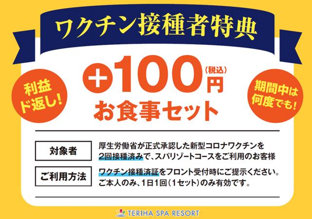 九州最大級の温浴複合施設 照葉スパリゾート本店で「ワクチン接種者向け新サービス」を実施