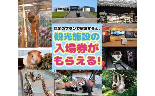 大牟田に来るなら泊まりがオススメ、宿泊者向けクーポン事業開始