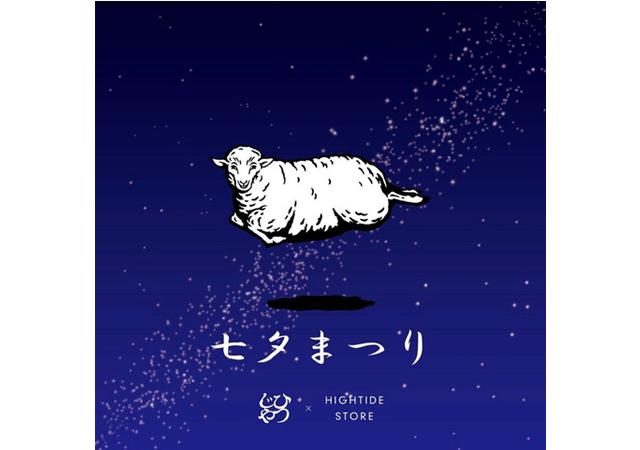 「七夕まつり ひつじや×HIGHTIDE STORE」開催『季のせ』の生菓子も販売