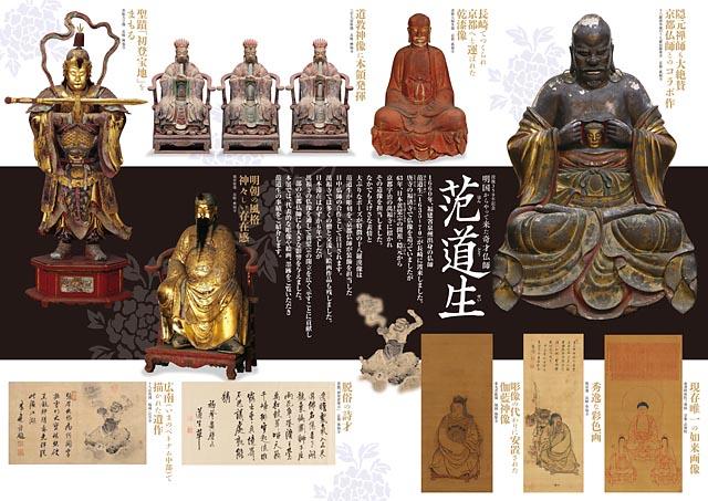 選りすぐりの特別展や特集展示、7月の九州国立博物館は見どころ満載