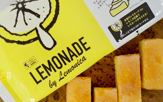 セブンで先行販売、レモネード by レモニカ監修の「レモンケーキ」登場