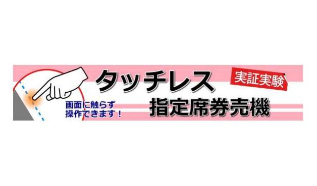 JR九州「指定席券売機の非接触操作に向けた実証実験」開始へ