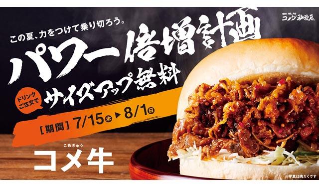 コメダ珈琲店から牛カルビ肉の量が3種類から選べる「コメ牛」季節限定発売へ