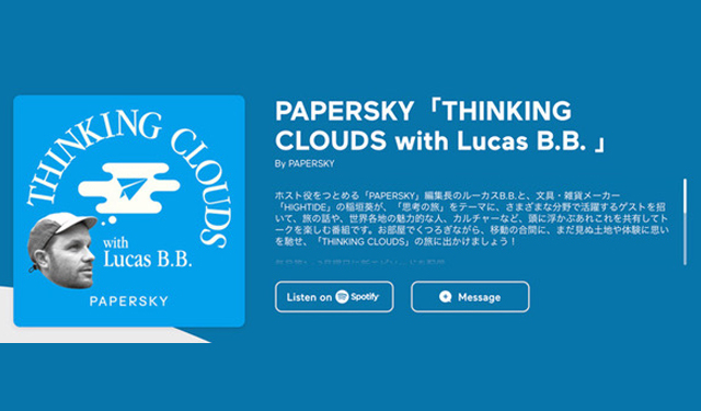 PAPERSKYと共にPodcastをスタート!PAPERSKY「THINKING CLOUDS with Lucas B.B.」