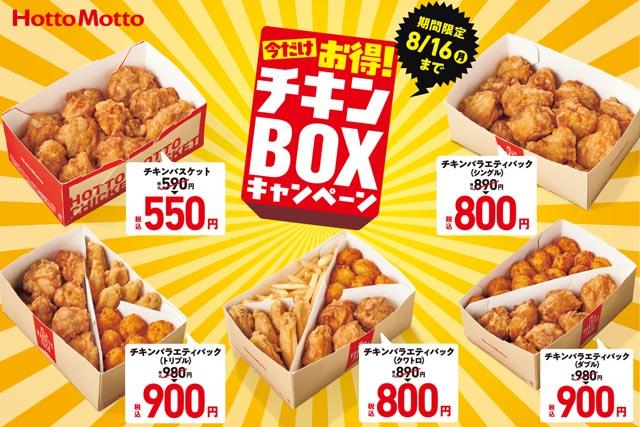 ほっともっと「チキンBOXキャンペーン」開催へ