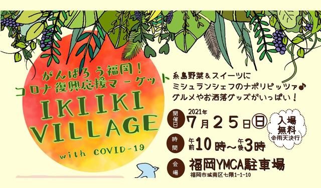 コロナ復興応援マーケット「IKIIKI VILLAGE」糸島野菜&スイーツにミシュランシェフのナポリピッツァ、グルメやお洒落グッズがいっぱい