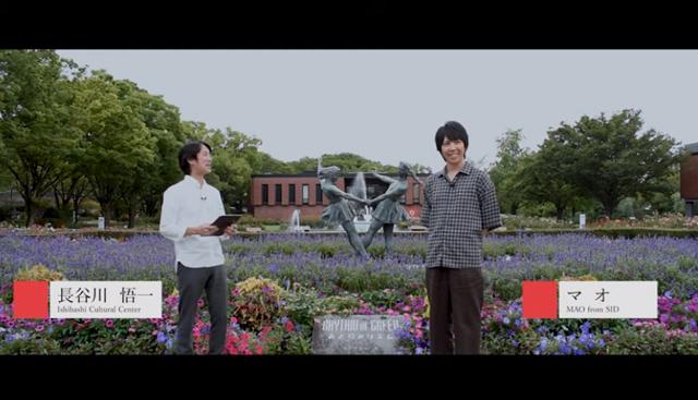 石橋文化センター公式YouTubeチャンネルの新たな企画、スペシャルインタビュー「マオfromSID」公開