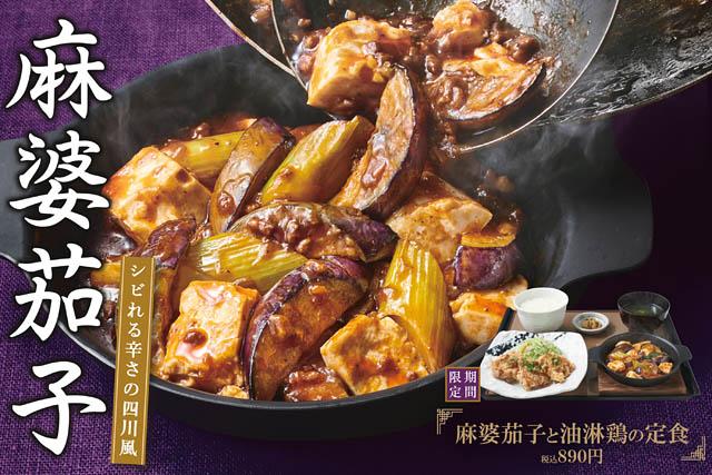 やよい軒、2種の中華を組み合わせた「麻婆茄子と油淋鶏の定食」発売へ