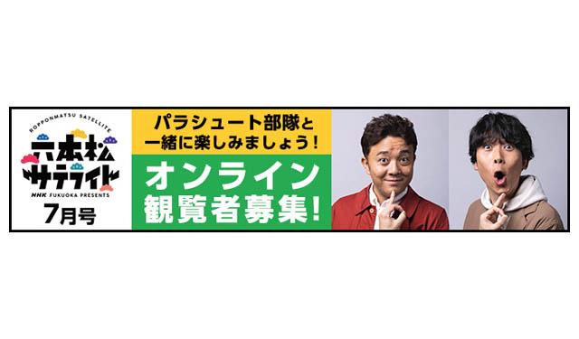 NHK福岡放送局が「六本松サテライト」オンライン公開収録・観覧募集
